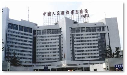 北京解放军总医院